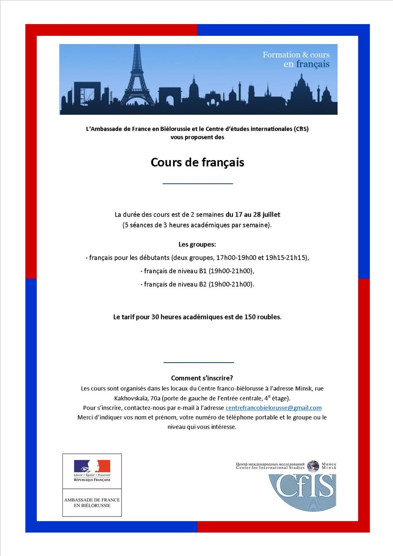 Cfb Cours De Francais Juillet 2017 La France En Bielorussie