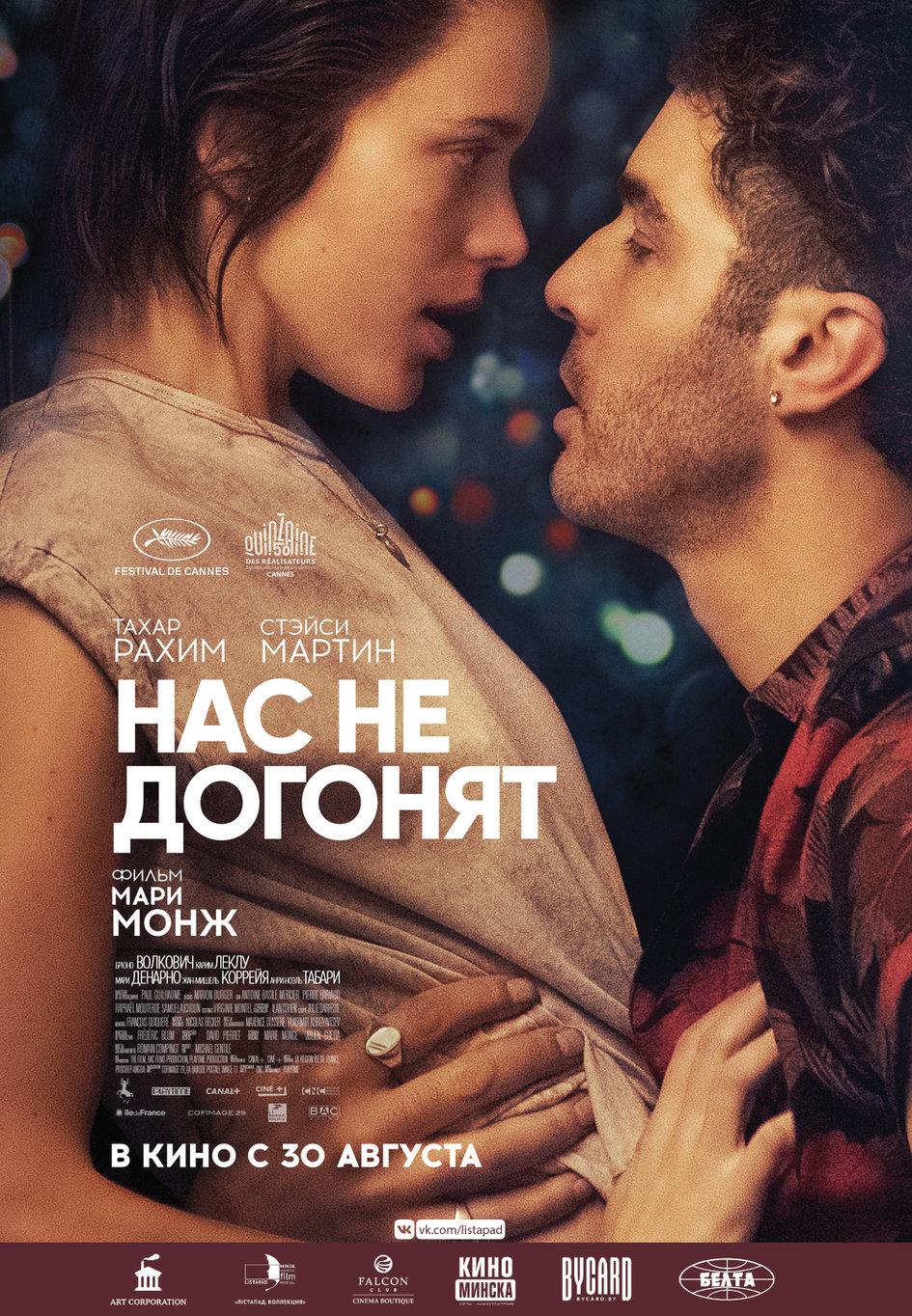 Film rencontre amoureuse